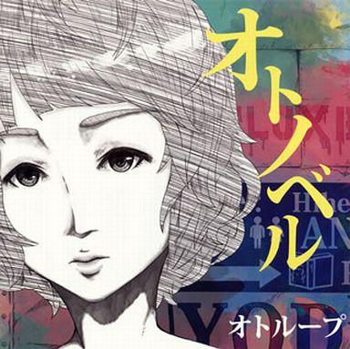 【中古】邦楽CD オトループ / オトノベル