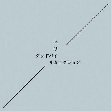 【中古】邦楽CD サカナクション / グッドバイ / ユリイカ