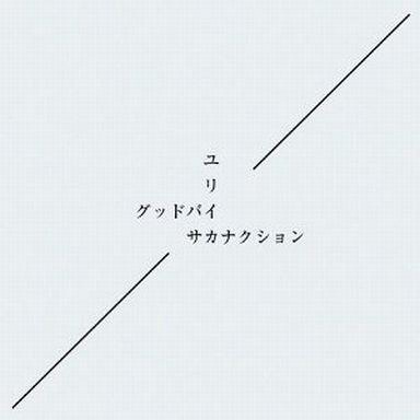 【中古】邦楽CD サカナクション / グッドバイ[DVD付初回限定盤]