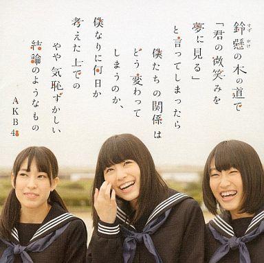 【中古】邦楽CD AKB48 / 鈴懸(すずかけ)の木の道で「君の微笑みを夢に見る」と言ってしまったら僕たちの関係はどう変わってしまうのか、僕なりに何日か考えた上でのやや気恥ずかしい結論のようなもの[Type-A CD+DVD](特典欠け)