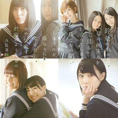 【中古】邦楽CD AKB48 / 鈴懸(すずかけ)の木の道で「君の微笑みを夢に見る」と言ってしまったら僕たちの関係はどう変わってしまうのか、僕なりに何日か考えた上でのやや気恥ずかしい結論のようなもの[Type-S CD+DVD](特典欠け)
