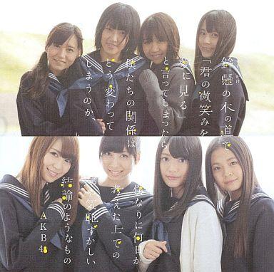 【中古】邦楽CD AKB48 / 鈴懸(すずかけ)の木の道で「君の微笑みを夢に見る」と言ってしまったら僕たちの関係はどう変わってしまうのか、僕なりに何日か考えた上でのやや気恥ずかしい結論のようなもの[Type-N CD+DVD](特典欠け)