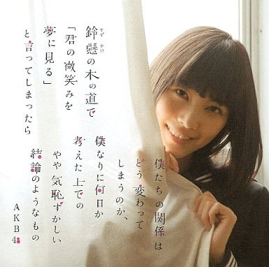 【中古】邦楽CD AKB48 / 鈴懸(すずかけ)の木の道で「君の微笑みを夢に見る」と言ってしまったら僕たちの関係はどう変わってしまうのか、僕なりに何日か考えた上でのやや気恥ずかしい結論のようなもの[Type-H CD+DVD](特典欠け)