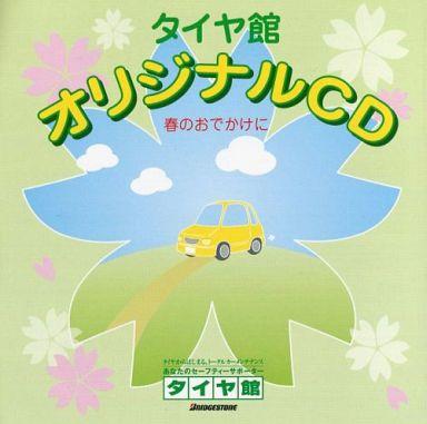 【中古】邦楽CD オムニバス / タイヤ館オリジナルCD