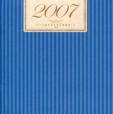 【中古】邦楽CD 2007 ヤマハ株式会社株主様限定CD