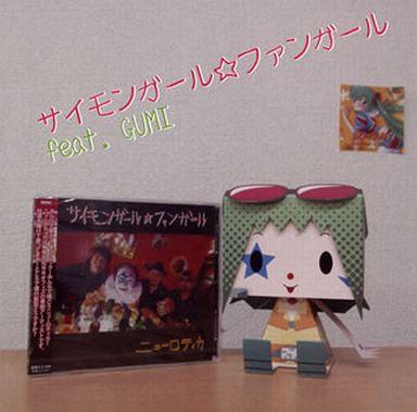 【中古】邦楽CD サイモンガール★ファンガール feat.GUMI