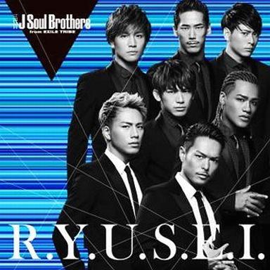【中古】邦楽CD 三代目 J Soul Brothers from EXILE TRIBE / R.Y.U.S.E.I.