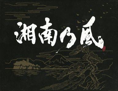 湘南乃風 / 湘南乃風 2023[Loppi...