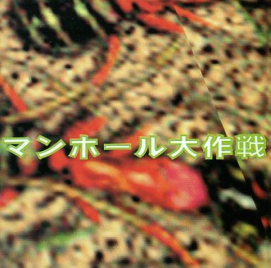 【中古】邦楽CD オムニバス / マンホール大作戦