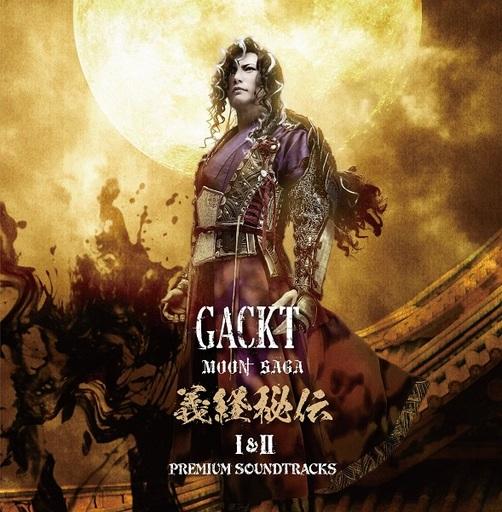 【中古】邦楽CD GACKT / MOON SAGA 義経秘伝 1&2 -PREMIUM SOUNDTRACKS-GACKT