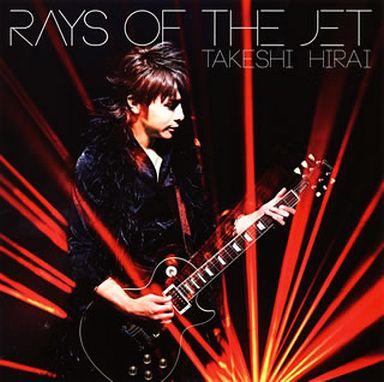 【中古】邦楽CD 平井武士 岡ナオキ 外薗雄一 / Rays of the jet