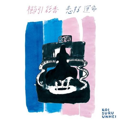 【中古】邦楽CD 櫛引彩香 / 恋する運命