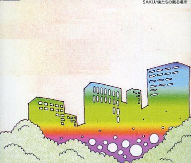 【中古】邦楽CD SAKU / 僕たちの眠る場所