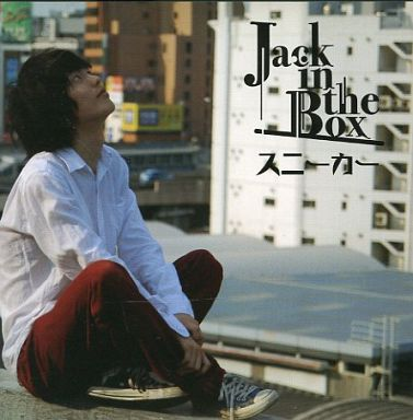 【中古】邦楽CD Jack in the Box / スニーカー