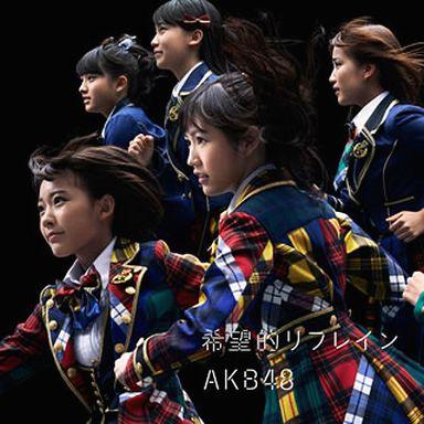 【中古】邦楽CD AKB48 / 希望的リフレイン[DVD付初回限定盤A]