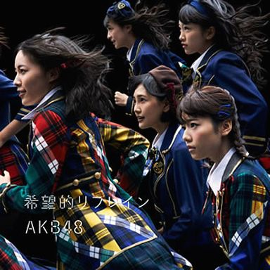 【中古】邦楽CD AKB48 / 希望的リフレイン[DVD付初回限定盤B]