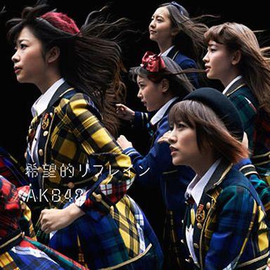 【中古】邦楽CD AKB48 / 希望的リフレイン[DVD付初回限定盤C]
