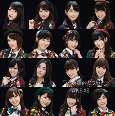 【中古】邦楽CD AKB48 / 希望的リフレイン[DVD付初回限定盤D]