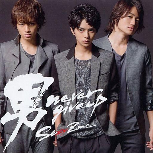 【中古】邦楽CD Sexy Zone / 男 never give up[通常盤](トレカ欠け)