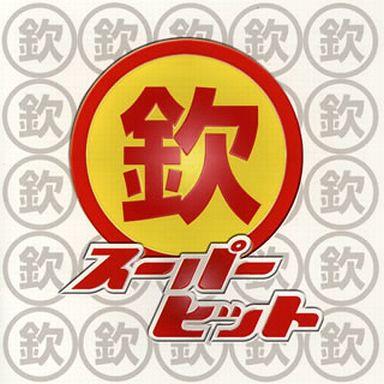 【中古】邦楽CD ゴールデン☆ベスト ?欽(まるきん)スーパーヒット?