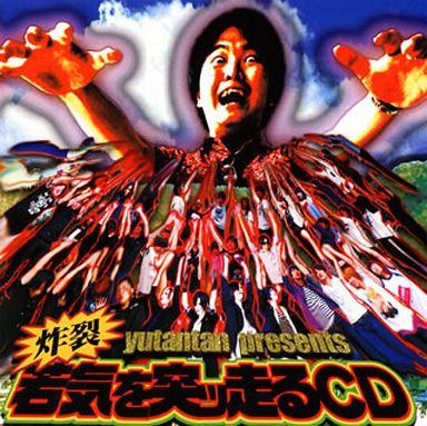 【中古】邦楽CD 炸裂!若気を突っ走るCD