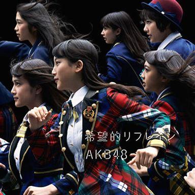 【中古】邦楽CD AKB48 / 希望的リフレイン[DVD付通常盤](Type-2)(生写真欠け)
