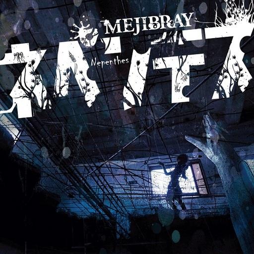 【中古】邦楽CD MEJIBRAY / ネペンテス[DVD付初回限定盤A]