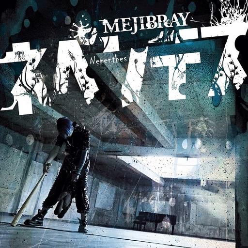 【中古】邦楽CD MEJIBRAY / ネペンテス[DVD付初回限定盤B]