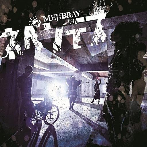【中古】邦楽CD MEJIBRAY / ネペンテス[通常盤]