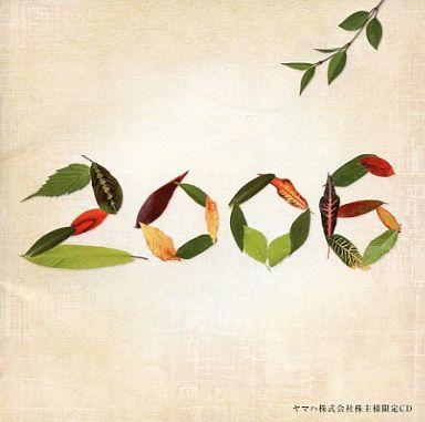 【中古】邦楽CD 2006 ヤマハ株式会社株主様限定CD