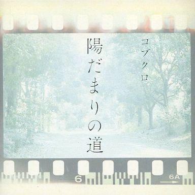 【中古】邦楽CD コブクロ / 陽だまりの道[ファンサイト会員限定盤](CD単品)