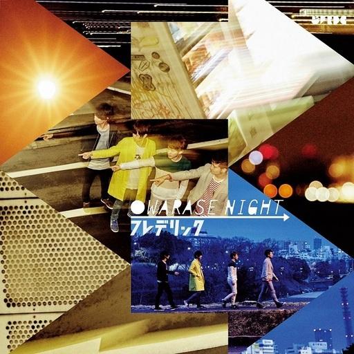 【中古】邦楽CD フレデリック / OWARASE NIGHT
