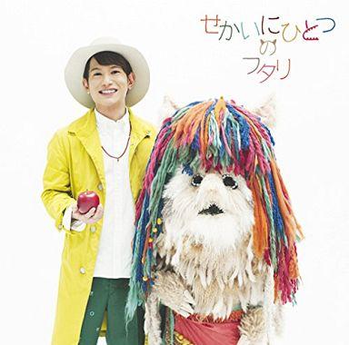 【中古】邦楽CD ダイスケ / せかいにひとつのフタリ[通常盤]