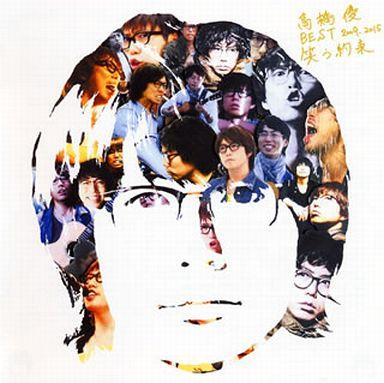 【中古】邦楽CD 高橋優 / 高橋優 BEST 2009-2015 「笑う約束」[通常盤]