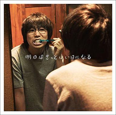 【中古】邦楽CD 高橋優 / 明日はきっといい日になる[DVD付初回限定盤]