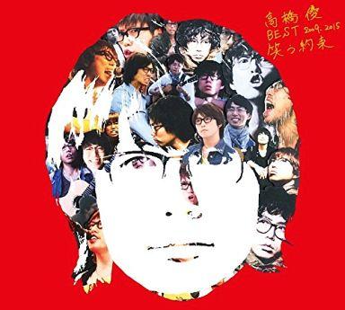 【中古】邦楽CD 高橋優 / 高橋優 BEST 2009-2015 「笑う約束」[DVD付初回限定盤]