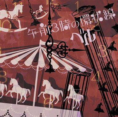 【中古】邦楽CD ベル / 午前3時の環状線(Type-B)