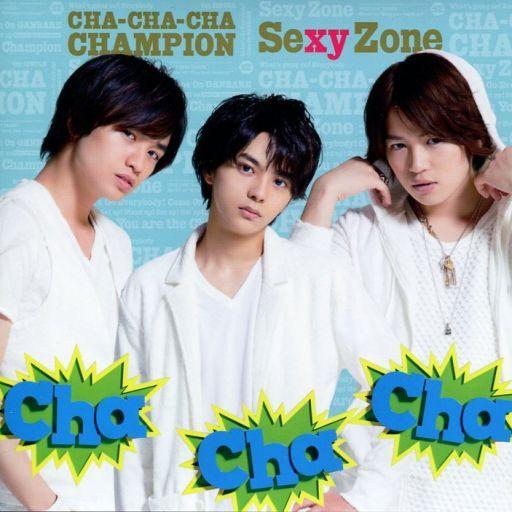 Sexy Zone / Cha-Cha-Cha チャンピオン[DVD付初回限定盤B]