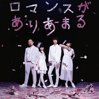 【中古】邦楽CD ゲスの極み乙女。 / ロマンスがありあまる[通常盤]