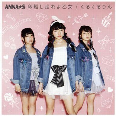【中古】邦楽CD ANNA☆S / 命短し走れよ乙女 / くるくるりん(Type-A)