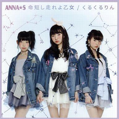 【中古】邦楽CD ANNA☆S / 命短し走れよ乙女 / くるくるりん(Type-B)