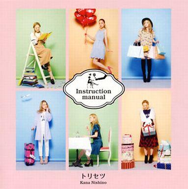 【中古】邦楽CD 西野カナ / トリセツ[通常盤]