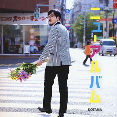 【中古】邦楽CD DOTAMA / ニューアルバム