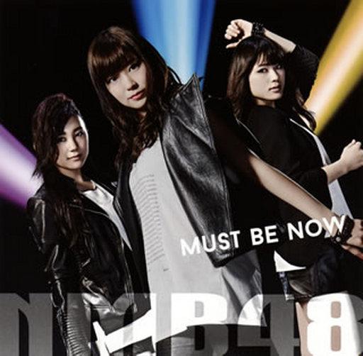 【中古】邦楽CD NMB48 / Must be now[DVD付限定盤][TYPE-C](生写真欠け)