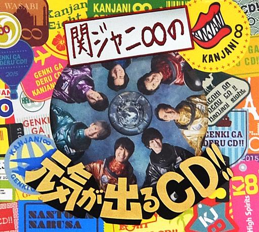 【中古】邦楽CD 関ジャニ∞ / 関ジャニ∞の元気が出るCD!![DVD付初回限定盤A]