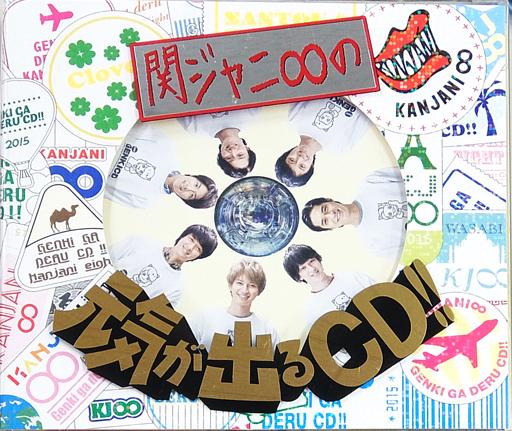 【中古】邦楽CD 関ジャニ∞ / 関ジャニ∞の元気が出るCD!![DVD付初回限定盤B]