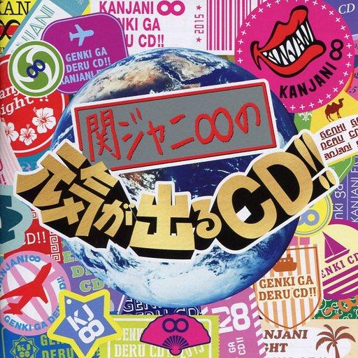【中古】邦楽CD 関ジャニ∞ / 関ジャニ∞の元気が出るCD!![通常盤]
