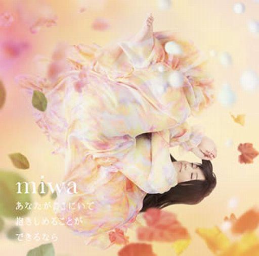 【中古】邦楽CD miwa / あなたがここにいて抱きしめることができるなら[通常盤]