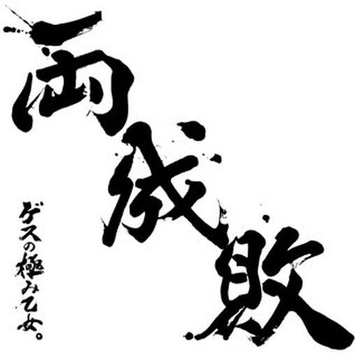 【中古】邦楽CD ゲスの極み乙女。 / 両成敗[通常盤]