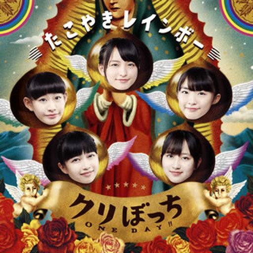 【中古】邦楽CD たこやきレインボー / クリぼっちONE DAY!![まいど!盤]